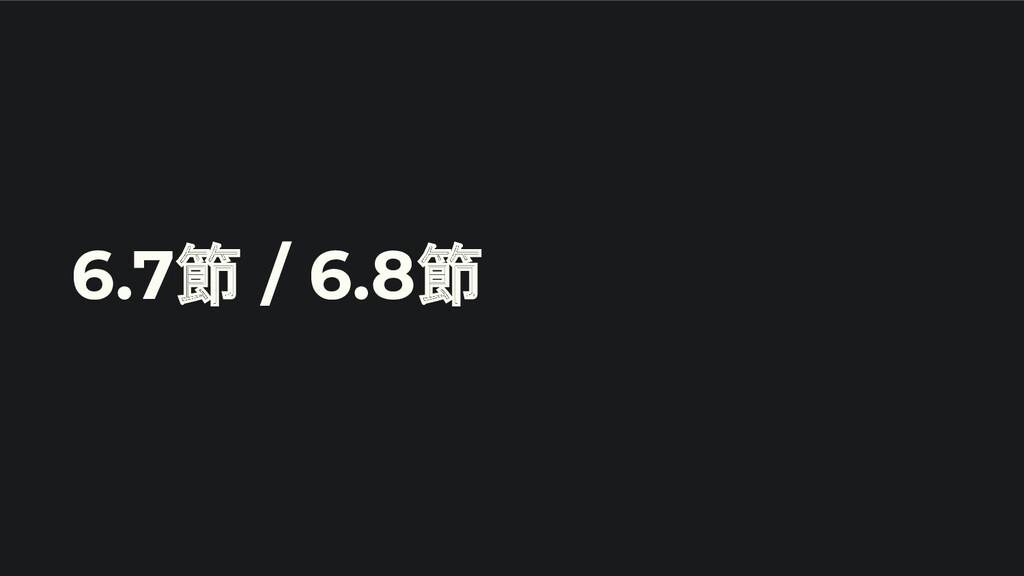 6.7節 / 6.8節