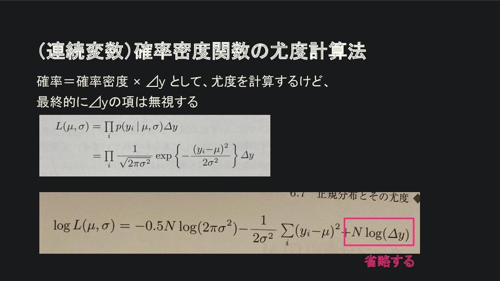 (連続変数)確率密度関数の尤度計算法 確率=確率密度 × ⊿y として、尤度を計算するけど、 ...
