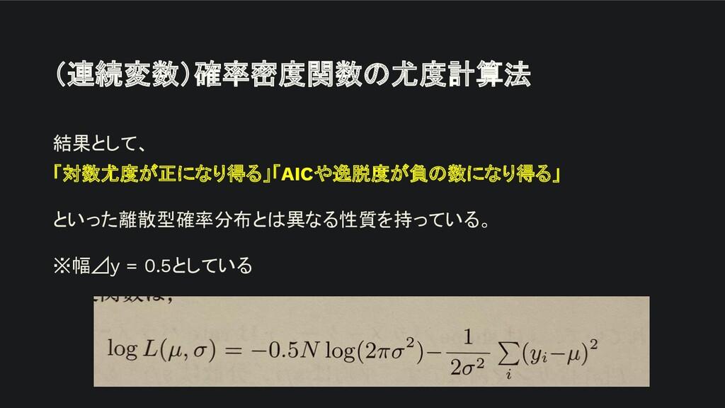 (連続変数)確率密度関数の尤度計算法 結果として、 「対数尤度が正になり得る」「AICや逸脱度...
