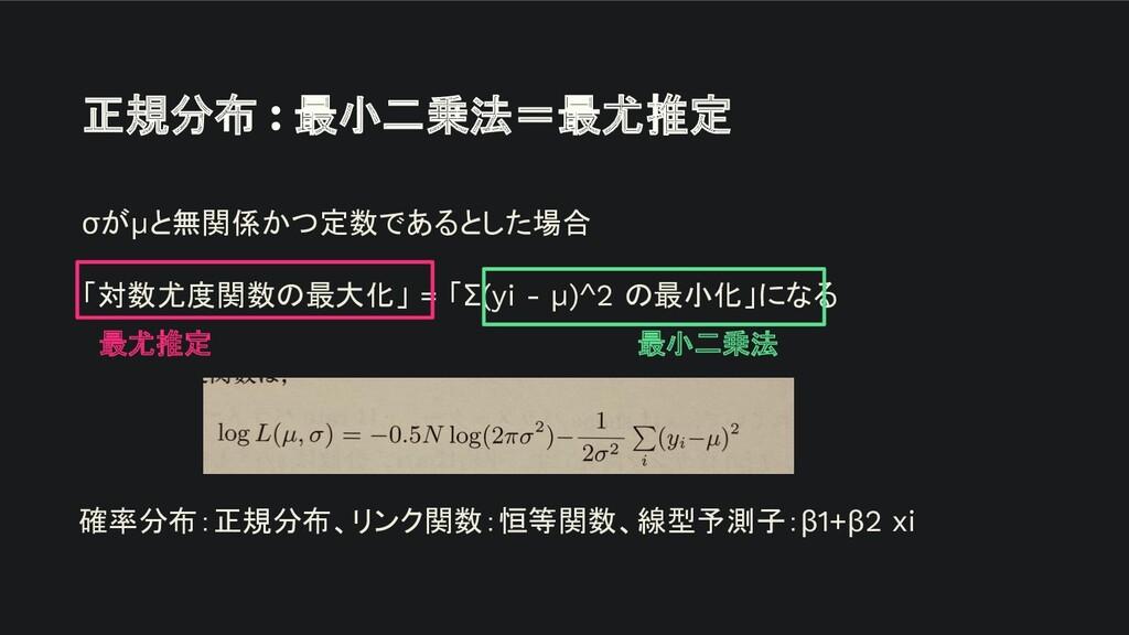 正規分布 : 最小二乗法=最尤推定 σがμと無関係かつ定数であるとした場合 「対数尤度関数の最...