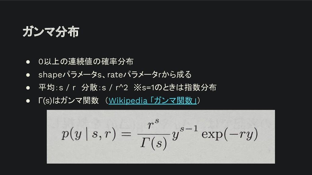 ガンマ分布 ● 0以上の連続値の確率分布 ● shapeパラメータs、rateパラメータrから...