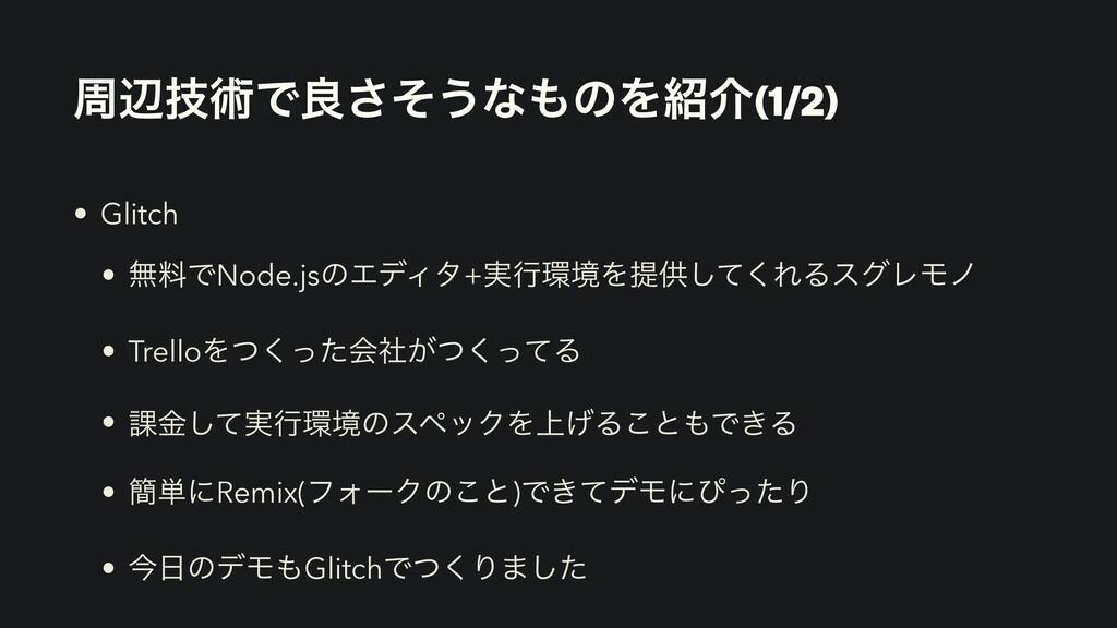 पลٕज़Ͱྑͦ͞͏ͳͷΛհ(1/2) • Glitch • ແྉͰNode.jsͷΤσΟλ...