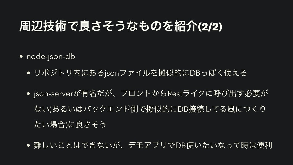 पลٕज़Ͱྑͦ͞͏ͳͷΛհ(2/2) • node-json-db • ϦϙδτϦʹ͋Δ...