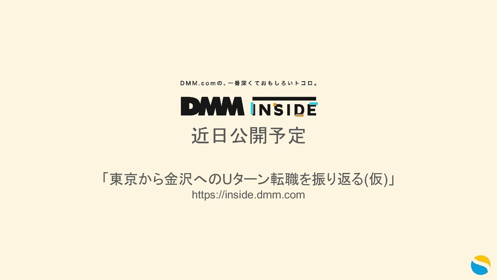 近日公開予定 「東京から金沢へのUターン転職を振り返る(仮)」 https://inside....