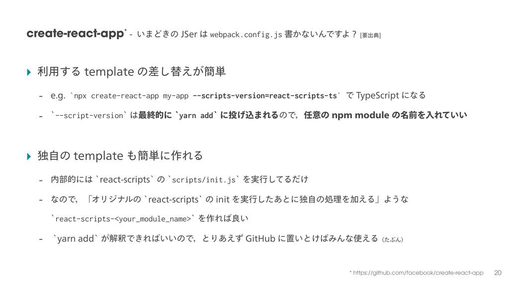 ‣ ར༻͢ΔUFNQMBUFͷࠩ͠ସ͕͑؆୯  FH`npx create-r...