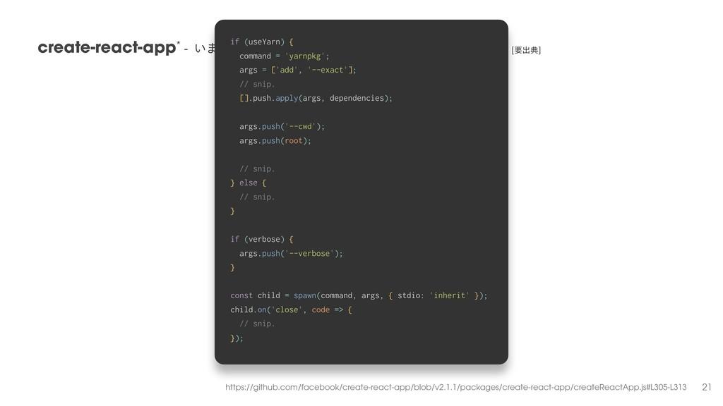 create-react-app*͍·Ͳ͖ͷ+4FSwebpack.confi...