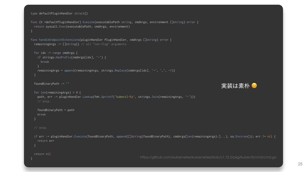 25 type defaultPluginHandler struct{} func (h *...