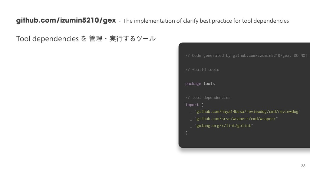 5PPMEFQFOEFODJFTΛཧɾ࣮ߦ͢Δπʔϧ github.com/izumi...
