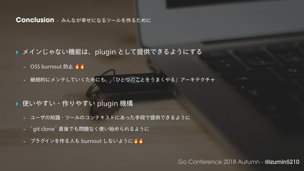 Go Conference 2018 Autumn - @izumin5210 Conclus...
