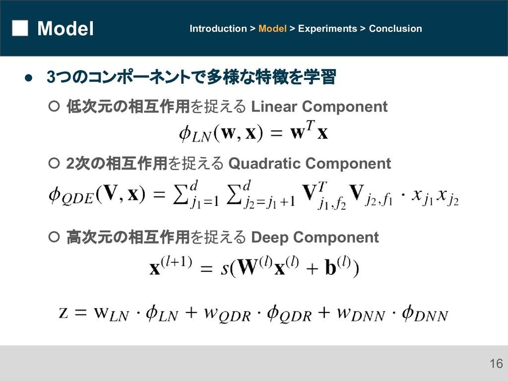 Model ● 3つのコンポーネントで多様な特徴を学習 ⭕ 低次元の相互作用を捉える Line...