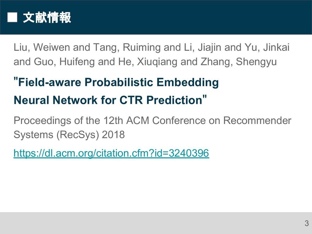 文献情報 Liu, Weiwen and Tang, Ruiming and Li, Jiaj...