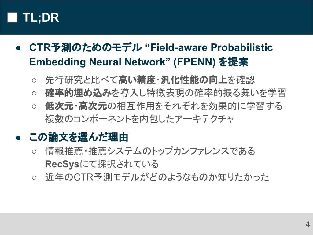 "TL;DR ● CTR予測のためのモデル ""Field-aware Probabilistic..."