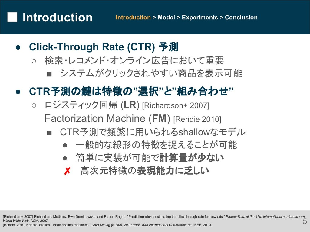Introduction ● Click-Through Rate (CTR) 予測 ○ 検索...