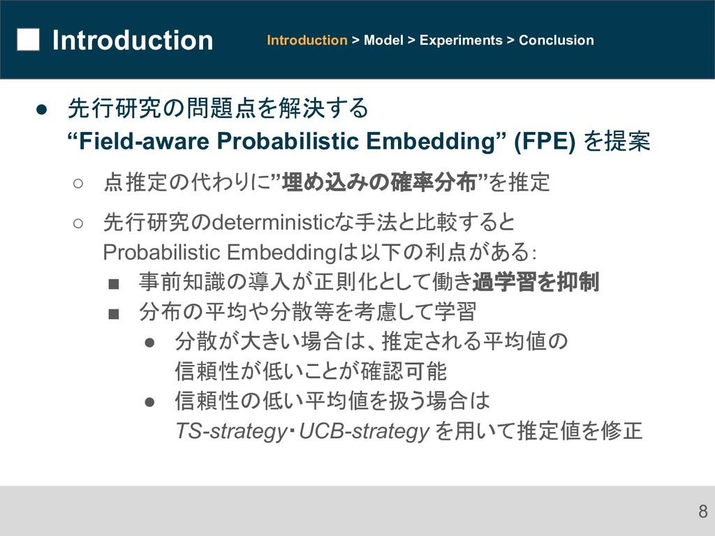 "Introduction ● 先行研究の問題点を解決する ""Field-aware Proba..."