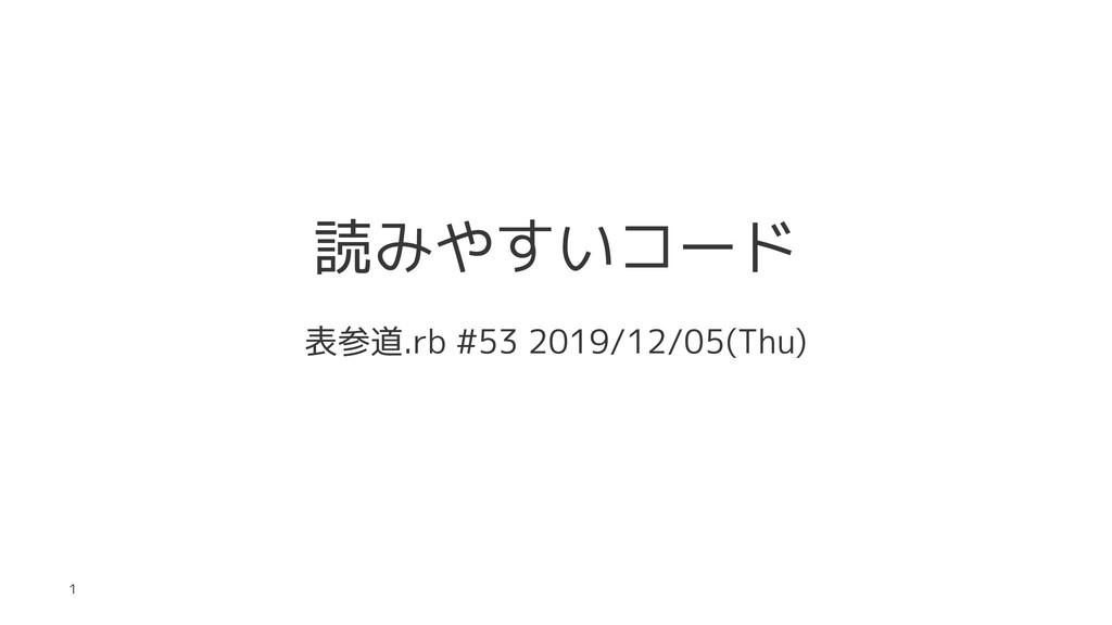 読みやすいコード 表参道.rb #53 2019/12/05(Thu) 1