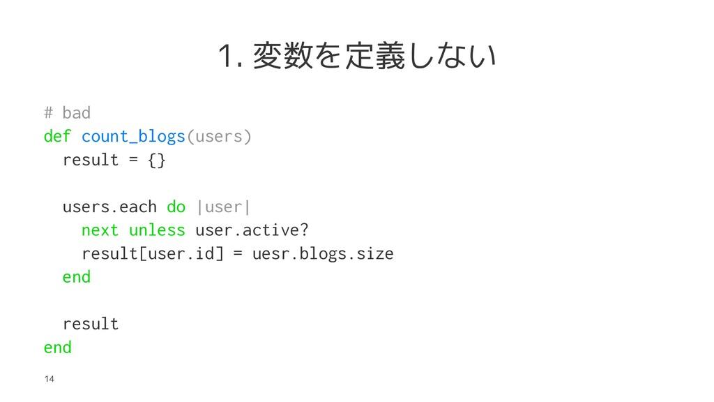 1. 変数を定義しない # bad def count_blogs(users) result...