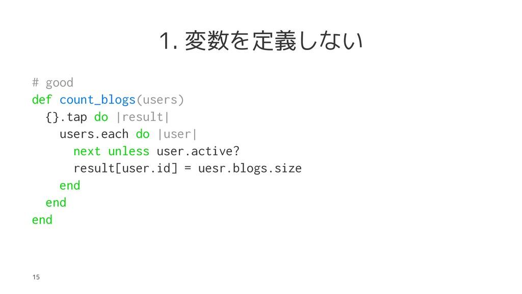 1. 変数を定義しない # good def count_blogs(users) {}.ta...