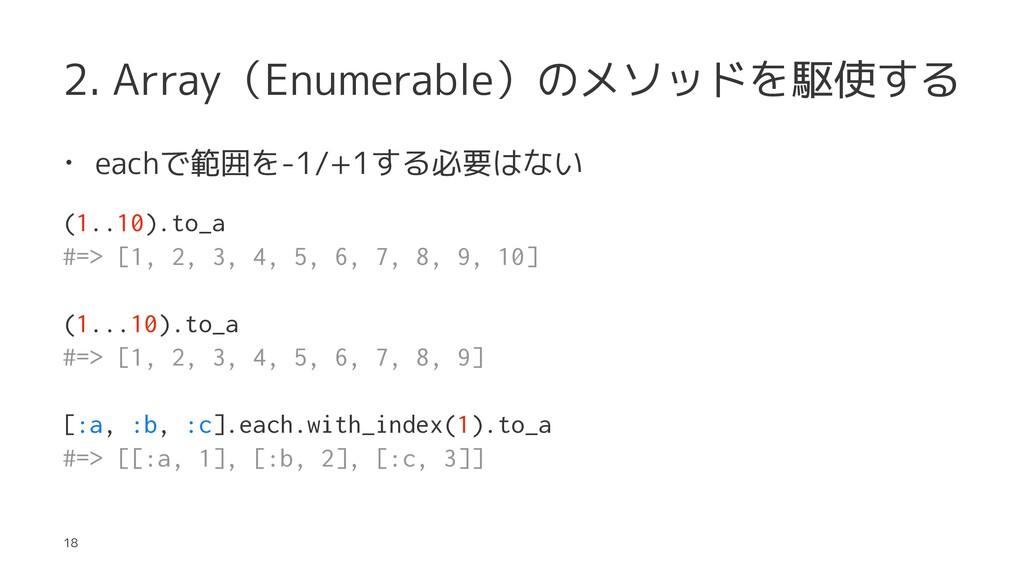 2. Array(Enumerable)のメソッドを駆使する • eachで範囲を-1/+1す...