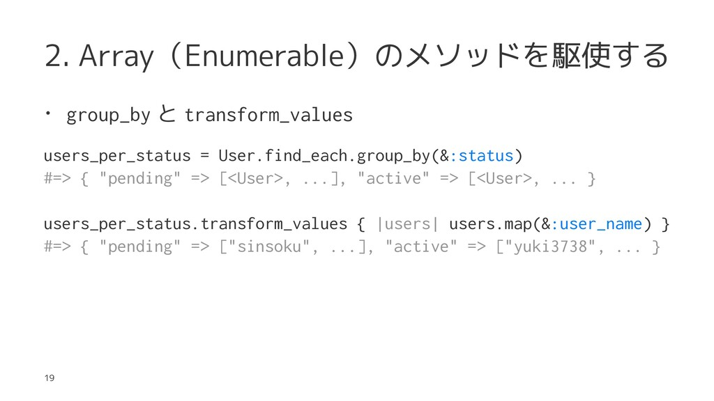 2. Array(Enumerable)のメソッドを駆使する • group_by と tra...
