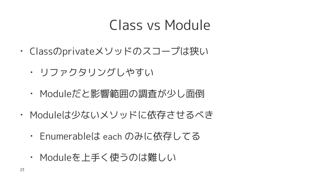 Class vs Module • Classのprivateメソッドのスコープは狭い • リ...