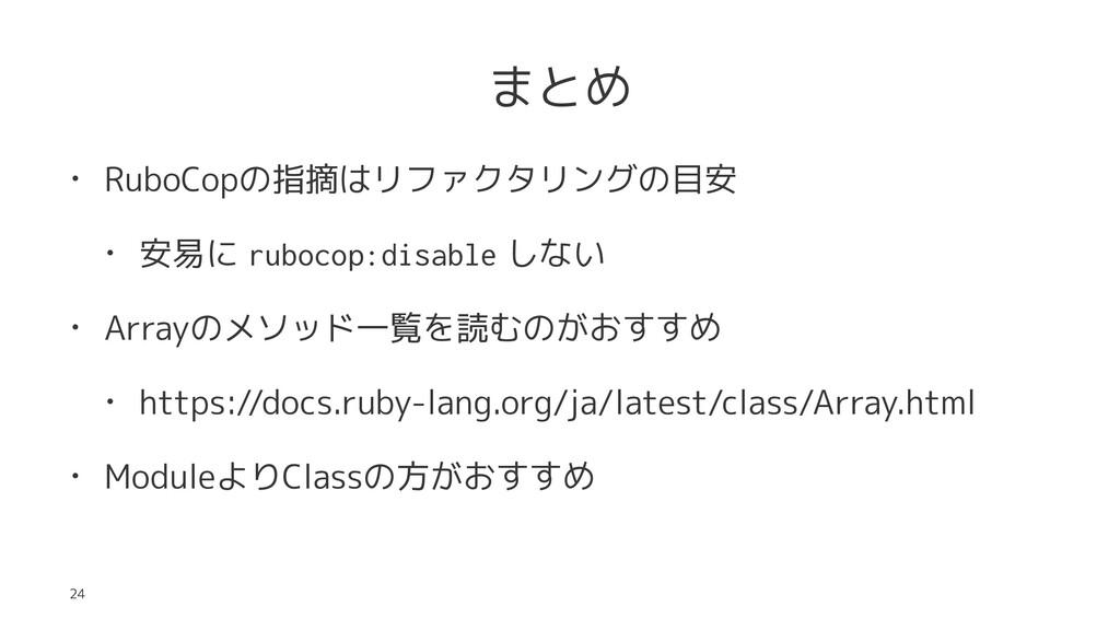 まとめ • RuboCopの指摘はリファクタリングの目安 • 安易に rubocop:disa...