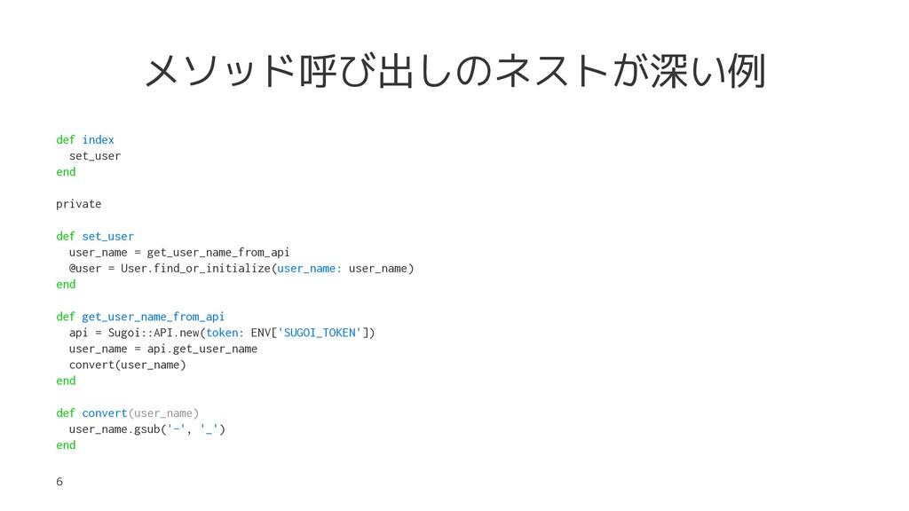 メソッド呼び出しのネストが深い例 def index set_user end private...