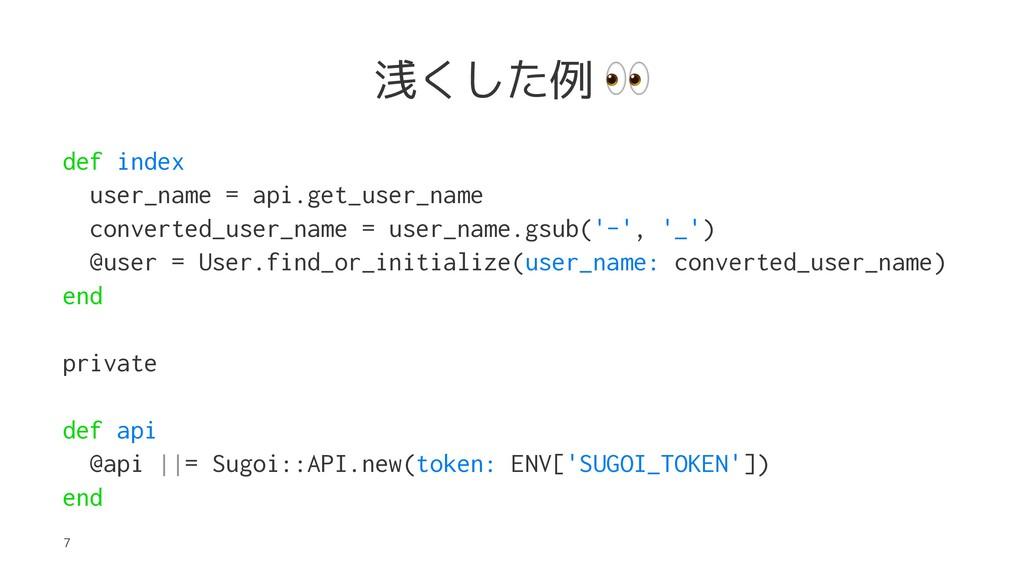 浅くした例 def index user_name = api.get_user_name c...