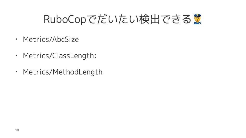 RuboCopでだいたい検出できる • Metrics/AbcSize • Metrics/C...
