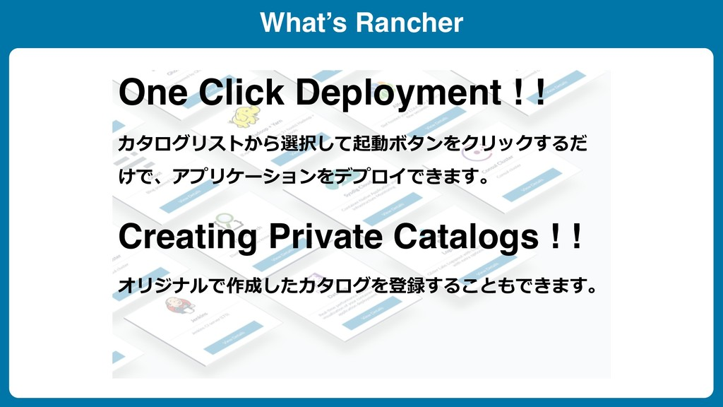 What's Rancher One Click Deployment ! ! カタログリスト...