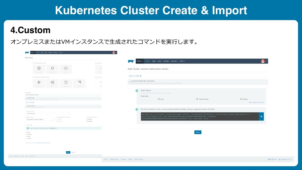 Kubernetes Cluster Create & Import 4.Custom オンプ...