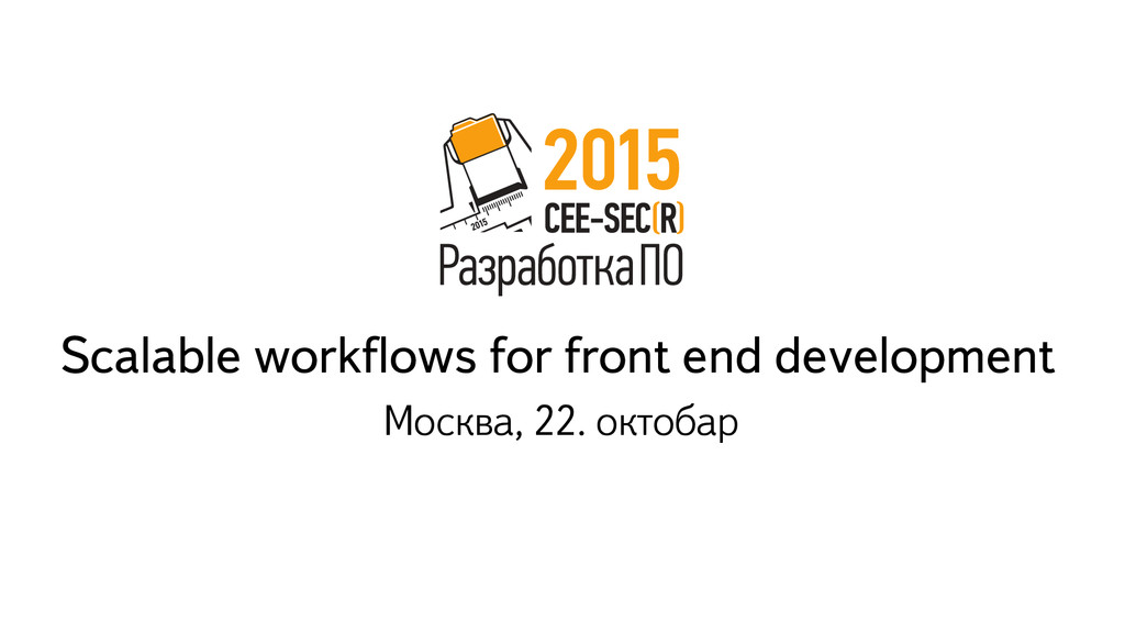Scalable workflows for front end development Мо...