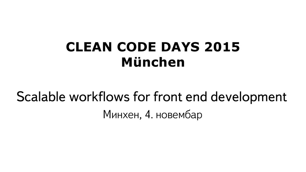 Scalable workflows for front end development Ми...