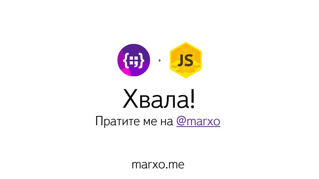 Хвала! Пратите ме на @marxo marxo.me +