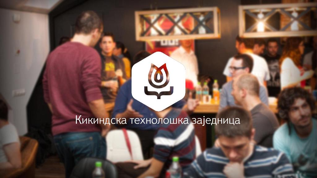 Кикиндска технолошка заједница