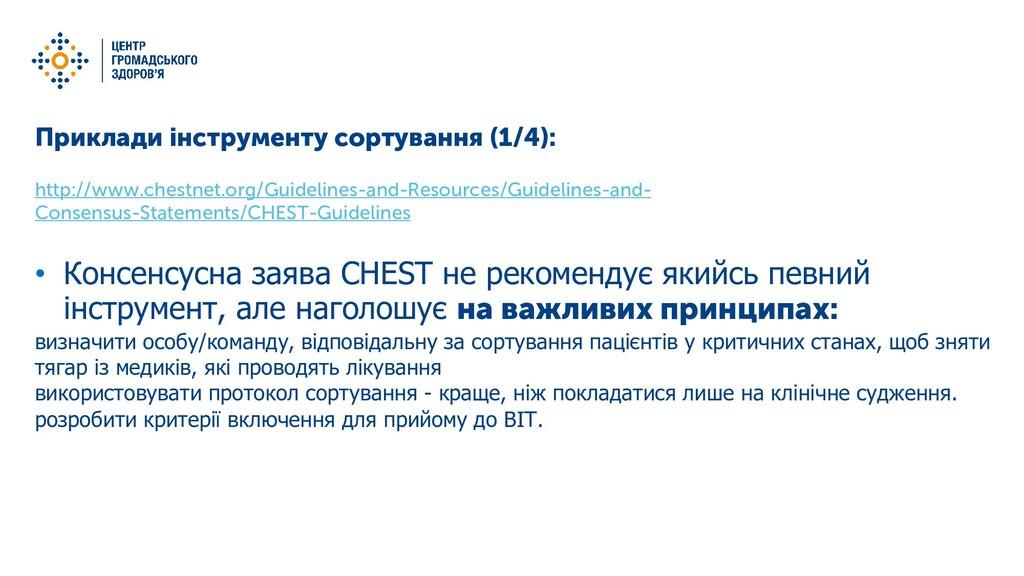 Приклади інструменту сортування (1/4): • Консен...