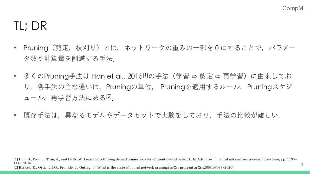 CompML TL; DR • Pruning(剪定,枝刈り)とは,ネットワークの重みの⼀部を...