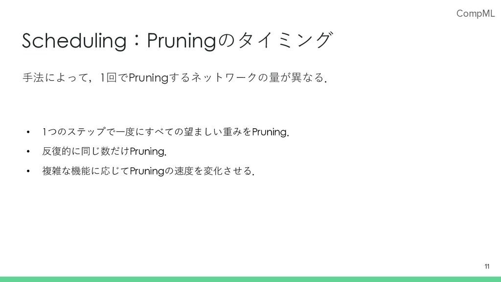 CompML Scheduling:Pruningのタイミング ⼿法によって,1回でPruni...