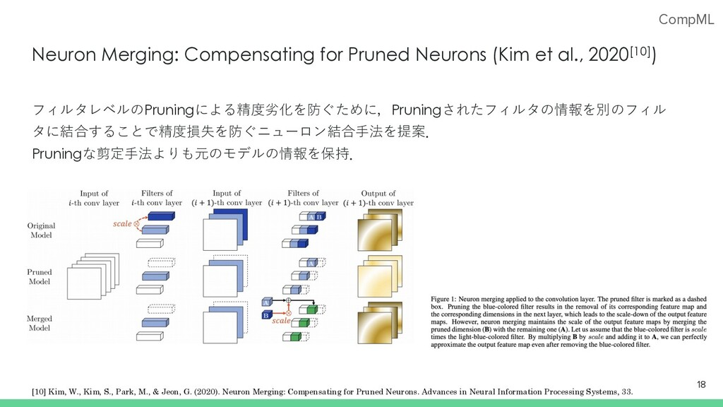 CompML Neuron Merging: Compensating for Pruned ...
