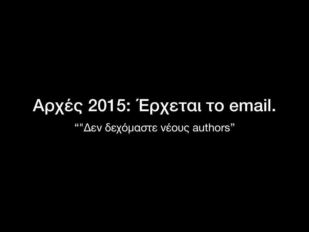 """Αρχές 2015: Έρχεται το email. """"""""Δεν δεχόμαστε ν..."""