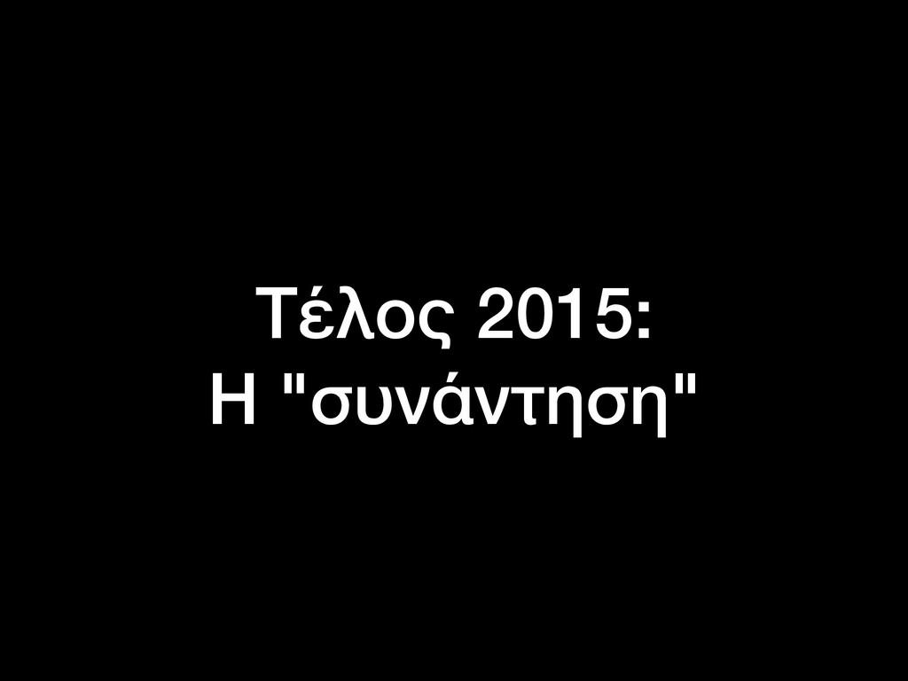 """Τέλος 2015: Η """"συνάντηση"""""""