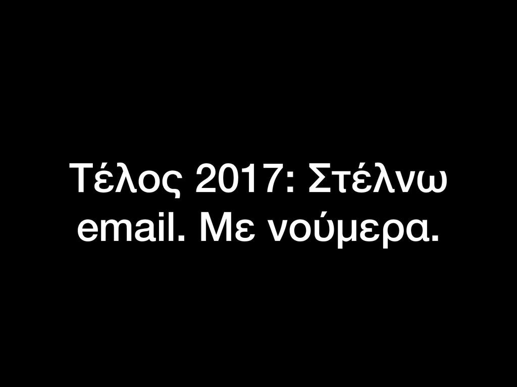 Tέλος 2017: Στέλνω email. Με νούμερα.