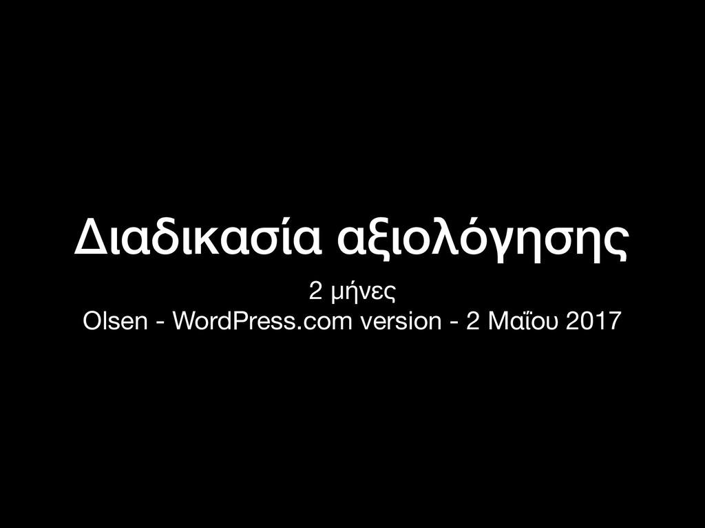 Διαδικασία αξιολόγησης 2 μήνες  Olsen - WordPre...