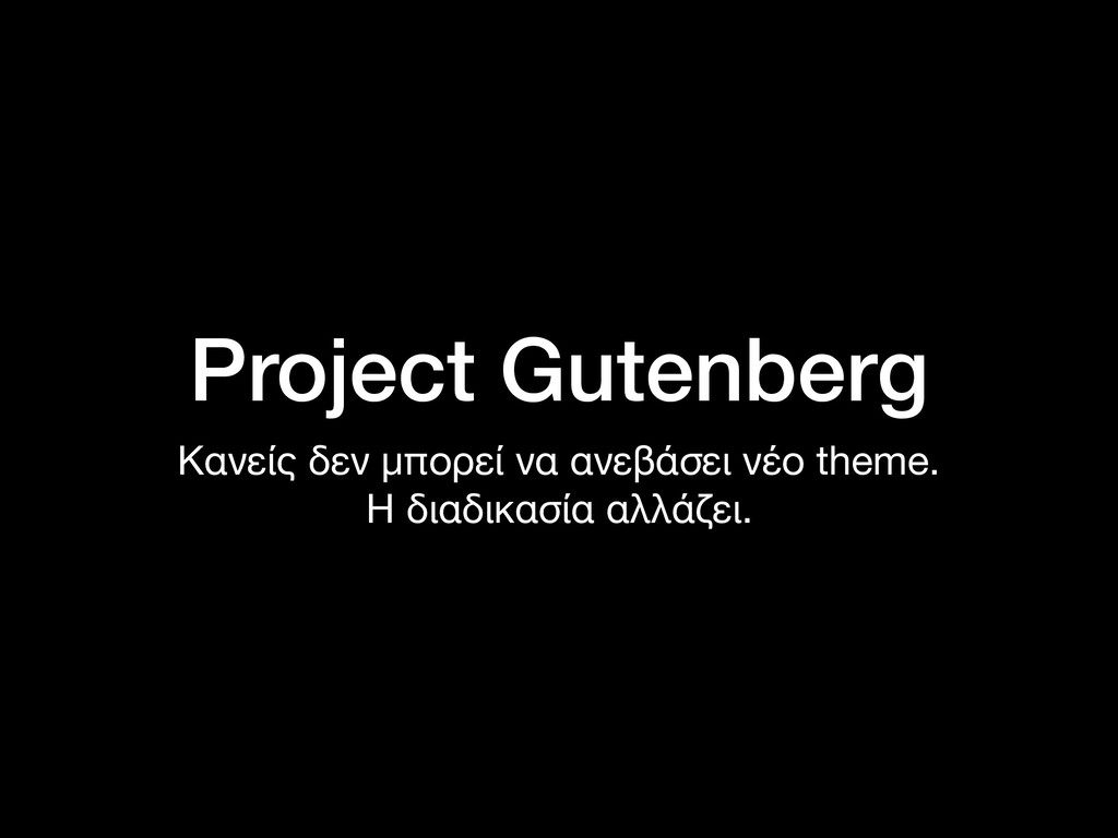 Project Gutenberg Κανείς δεν μπορεί να ανεβάσει...