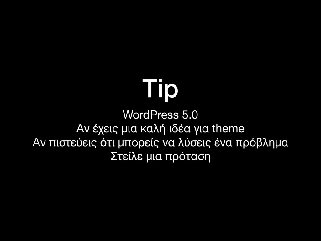 Tip WordPress 5.0  Αν έχεις μια καλή ιδέα για t...