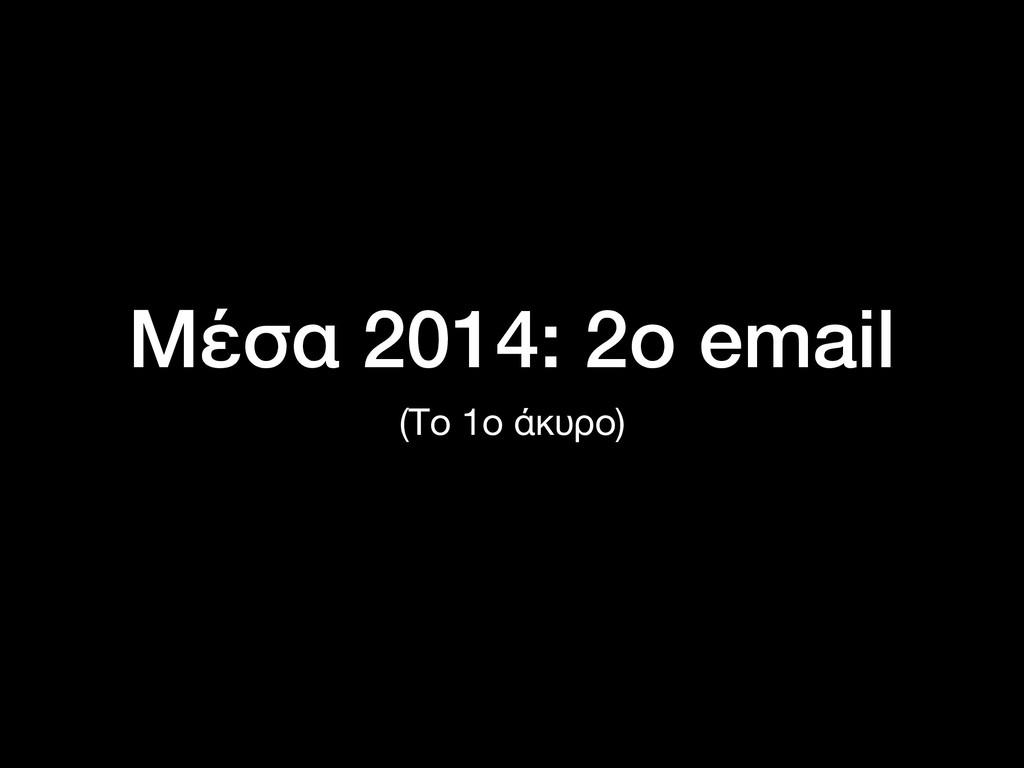 Μέσα 2014: 2ο email (Το 1ο άκυρο)