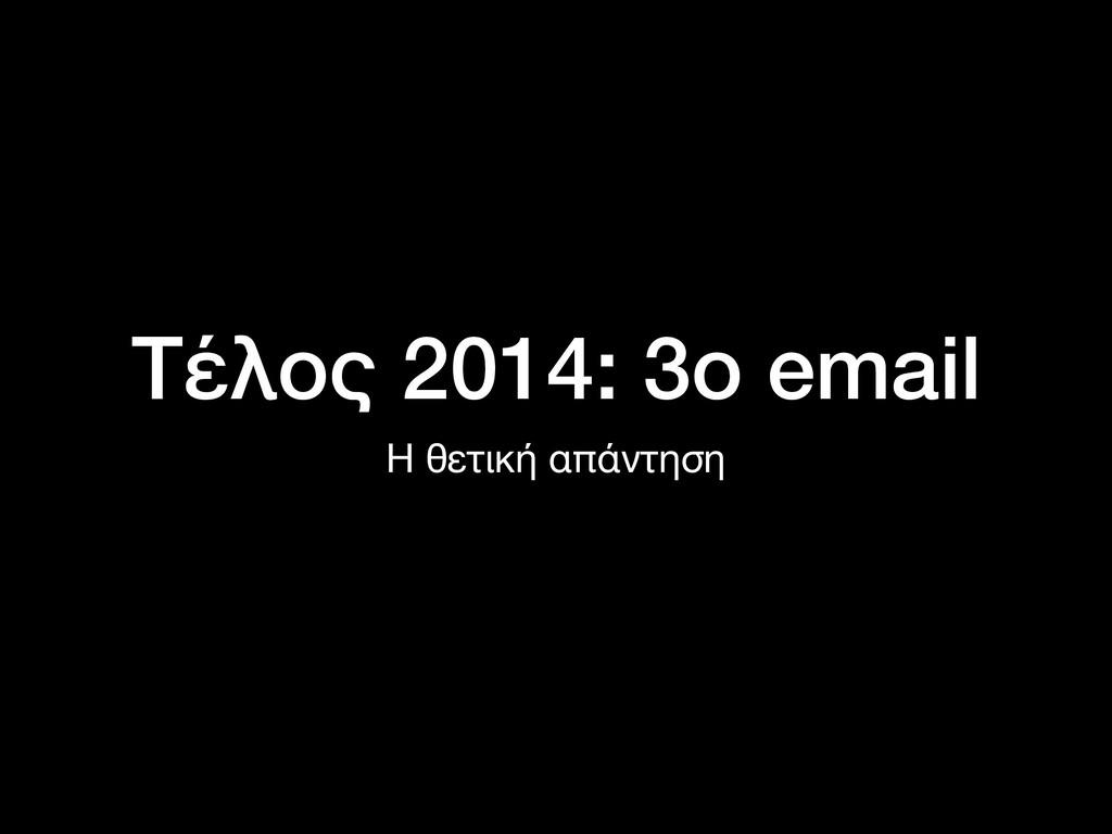 Τέλος 2014: 3ο email Η θετική απάντηση