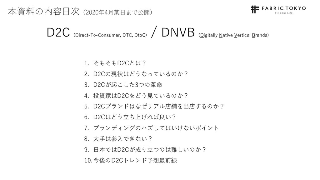 D2C (Direct-To-Consumer, DTC, DtoC) / DNVB (Dig...