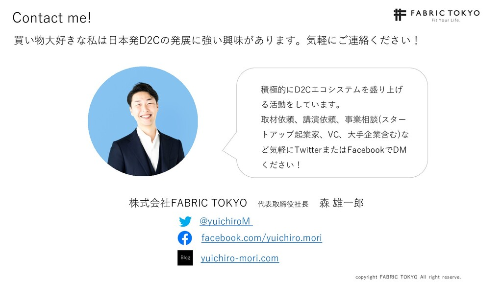 copyright FABRIC TOKYO All right reserve. 5 Con...