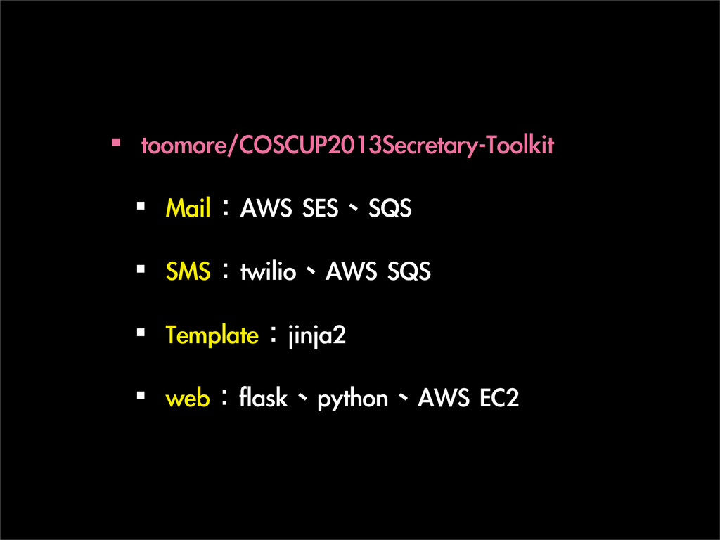 ·•toomore/COSCUP2013Secretary-Toolkit ·•Mail:AW...