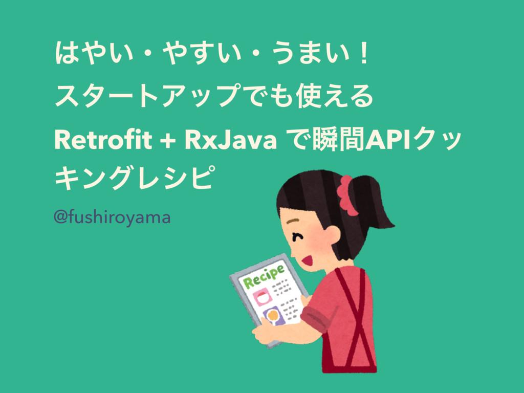 ͍ɾ͍͢ɾ͏·͍ʂ ελʔτΞοϓͰ͑Δ Retrofit + RxJava Ͱॠؒ...